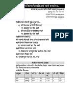 02 Land Sale Permission 2014 15 Inzapur Wardha s.no.92 1.79hr s.no.94!1!1.80hr Sanjay Badhe