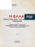 169859075-Χρυσόστομος-Πιπιλιάγκας-Η-Ελλάς-κατά-την-από-του-1942-1967-περίοδον.pdf