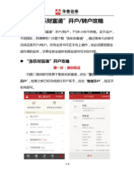 开户转户.pdf