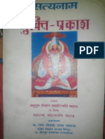 01 MUKTI PRAKASH PART 1.pdf