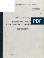 Танк Т-72А Техническое описание и инструкция по эксплуатации Книга 1