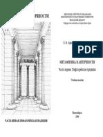 Pythagoreans_manual.pdf
