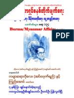 134. Polaris Burmese Library - Singapore - Collection - Volume 134
