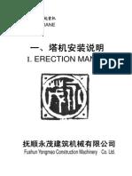 Erection Manual
