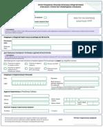 Registraciona Prijava Brisanja Preduzetnika Upisanog u Registar Privrednih Subjekata T