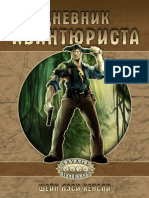 Savage Worlds на русском