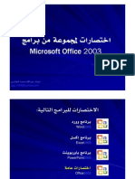 Office 2003 Shortcuts