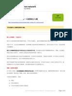 Sleep Routines Newborns ChineseSimpl Translation