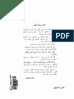 7 لمصر [1].. مذكرات اللواء محمد نجيب.pdf