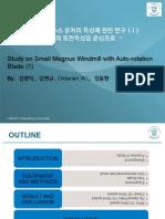 Study on Small Magnus Windmill (1)-2