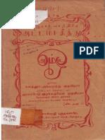 கருவூரார் மாந்திரீக அட்டமா சித்து-j4