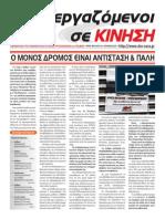 Εργαζόμενοι σε ΚΙΝΗΣΗ Τεύχος Ιουνίου 2015