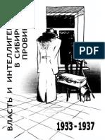 Vlast i Intelligenciya 1933 1937