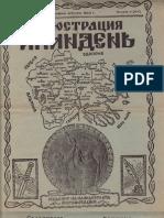Illustration Ilinden, 1940, Book 4, Godina XII, April