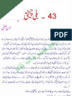 Imran Series No. 43 - Billi Cheekhti Hai (the Cat Cries)