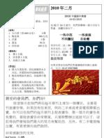 February 2010 newsletter (Chinese)