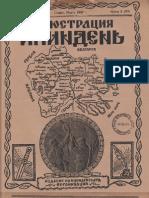 Illustration Ilinden, 1937, Book 3, Godina IX, March