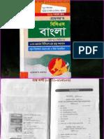 35 BCS Professor Bangla