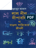 Intermediate Bangla | Grammatical Gender | Verb
