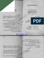 Imran Series No. 52 - Fazai Hangamah (Aerial Assault)