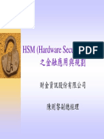 HSM (Hardware Security Module).pdf