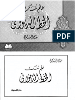 Teach Yourself Arabic Calligraphy - Diwani