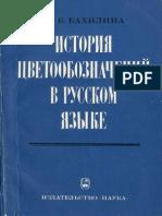 Bahilina n b Istoriya Cvetooboznachenii v Russkom Yazyke