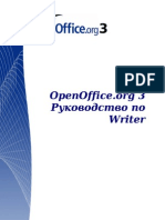 OpenOffice.org 3. Руководство по Writer (Magnus Adielsson etc., 2008)