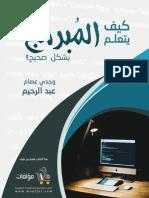 ___كيف_يتعلم_المبرمج_بشكل_صحيح_؟__ -www.alra3i.com-105.pdf