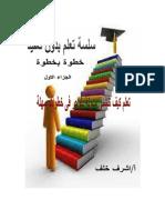_انشاء_مدونة_على_بلوجر_فى_خطوات_سهلة-www.alra3i.com-110.pdf