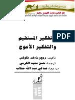 _السليم_والتفكير_الاعوج-www.alra3i.com-100.pdf