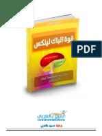 _الباك_لينكس-www.alra3i.com-128.pdf