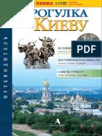 Прогулка По Киеву. Путеводитель ) (Кальницкий М. Б.) - 2009