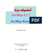 أساسيات برنامج arcmap 8