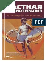 207969606-Частная-физиотерапия-2005.pdf