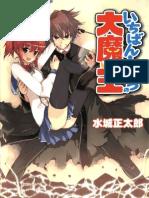 Ichiban Ushiro No Dai Maō Volumen 01