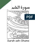 Surah As Shams Workbook