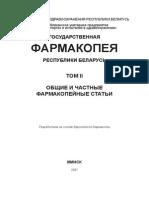 Государственная Фармакопея Республики Беларусь Том II