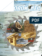 """""""Деловой Лес"""" журнал Рекламно-Информационное обозрение № 3 (171) 2015г."""