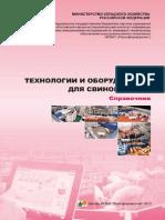 Кузьмина Т. Н.-Технологии и Оборудование Для Свиноводства-ФГБНУ Росинформагротех (2013)