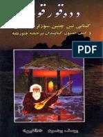 81- Dede Qurqud Dede Qurqud Kitabinin Chetin Sozlerine Izah Yusif Behnemun Dalqin Turk Ebced Urmu Turuz 2014