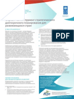 GCPSE Foresight Brief Artwork Рус