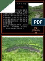Ajanta Caves 阿占塔石窟