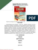 С. Ю. Саломахин - Учебник Виртуального Пилота. Кн. 1