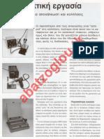 kolliseis_plaketwn.pdf
