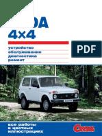 Lada_4x4_Niva_21214_Svoimi_silami_2011.pdf