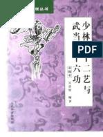72 SHaOLIN aND WUDaNG 1.36-少林七十二艺与武当三十六功(裴锡荣等编着)-Shaolin Seventy Arts and Wudang Thirty-six Function (Peixi Rong Eds)