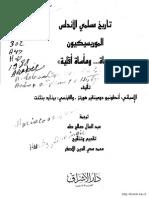 تاريخ الموريسكيين في الاندلس.pdf