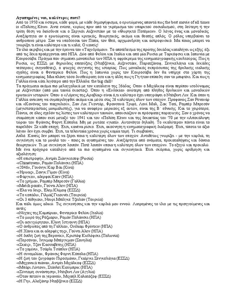 Δημήτρης Δανίκας - 100 Ταινίες Που Αγάπησα dcecdbe66e1