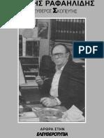 Βασίλης Ραφαηλίδης - Ελεύθερος Σκοπευτής (Ελευθεροτυπία 1999-2000)